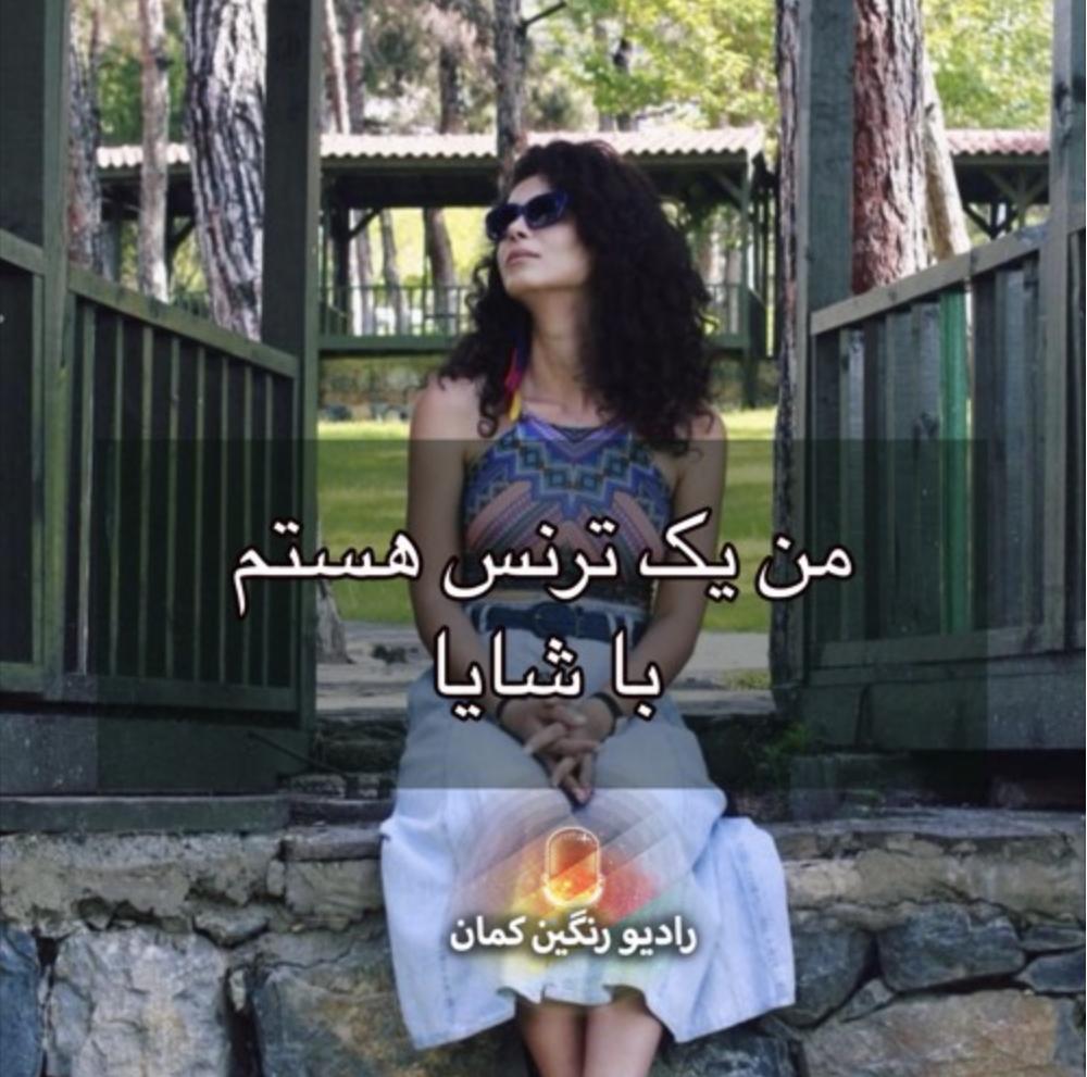 عمل تطبیق جنسیت در ایران؛ تجربهها و توصیهها
