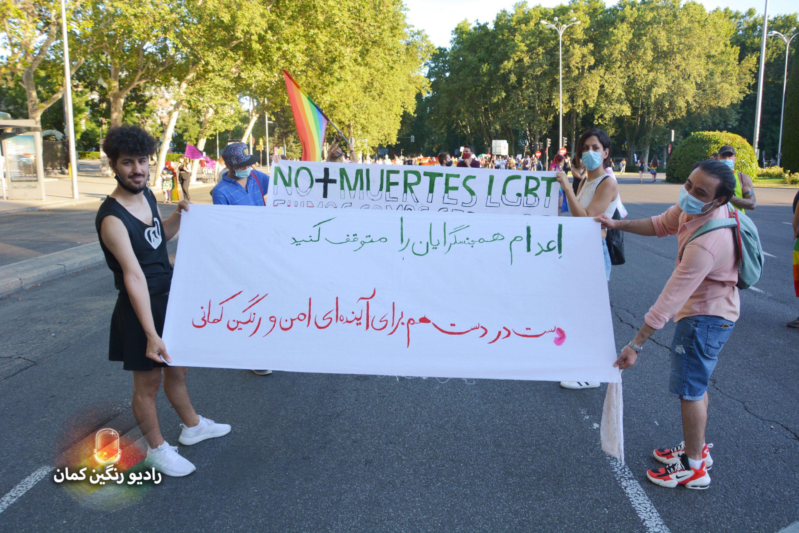 رژه افتخار در مادرید