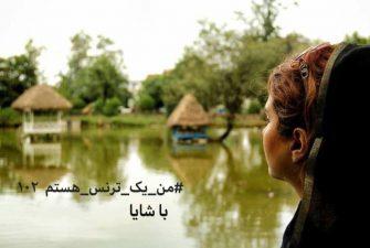 قصه زندگی مهسا؛ روایت یک مبارزه