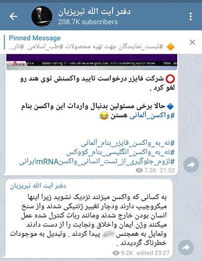 تصویر کانال تلگرام تبریزیان