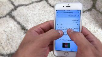 کوچههای ناامن فضای مجازی برای دگرباشان در افغانستان